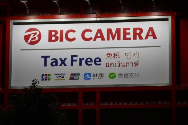 Abbildung 1_Bic Camera_Werbeposter
